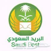 صندوق بريد سعودي رقم مميز جدا للتنازل يصلح للشركات والمميزين رقم 102 102
