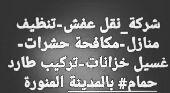 شركةنقل عفش وغسيل الخزانات بالمدينة المنورة