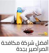 شركة الرحمن للنظافة العامه