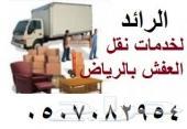 شركة نقل أثاث بالرياض__فك_تركيب_تغليف_تخزين