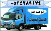 ابو عبد الله لنقل العفش في الرياض
