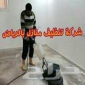 شركة تنظيف شقق فلل مجالس خزانات وغسيل مكيفات اسبلت