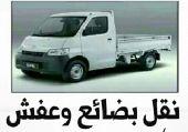 دنه نقل عفش الرياض وانيت نقل عفش سياره وتحميل