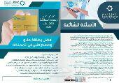 تكافل_العربية_للرعاية_الصحية ب200 ريال