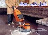 شركة تنظيف مجالس و موكيت ومكافحة الحشرات .