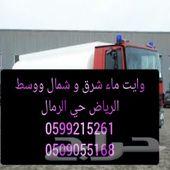 وايت ماء شرق الرياض حي الرمال