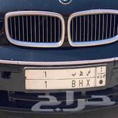 لوحة سياره مميزه رقم ( 1) للبيع