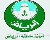 معقب  بلدية رخص محلات اصدار والغاء