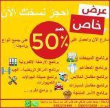 برنامج المبيعات لمحلات الكهرباء والسباكة