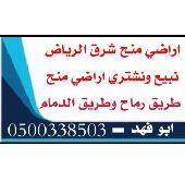 بيع وشراءأراضي شرق الرياض طريق رماح