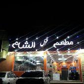 مطعم للتقبيل
