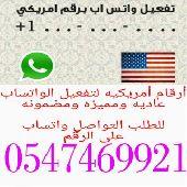 تشغيل الواتساب على رقم أمريكي 10ريال