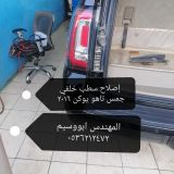 الرياض - إصلاح سطب خلفي جمس