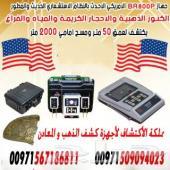 للبيع جهاز BR800 لكشف الذهب والمعادن الثمينة
