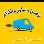 توصيل مشاوير وطلبات في جدة