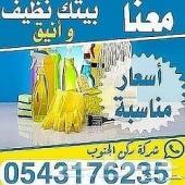 شركه تنظيف منازل في خميس مشيط وابها