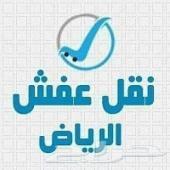 نقل عفش مع فك تركيب مكيفات سبليت شباك الرياض