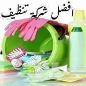 تنظيف وتعقيم شقق فلل خزانات كنب سجاد
