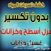 عزل خزانات عزل أسطح بشرق وغرب الرياض