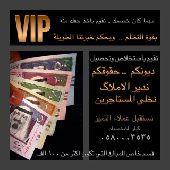 تحصيل ديون مكة   جدة .. وإخلاء المستاجرين
