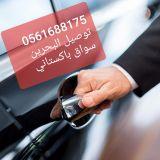 توصيل إلي البحرين(سواق باكستاني)