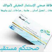 بطاقة صحتي للخصومات الطبية