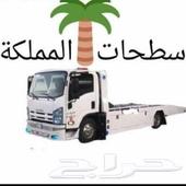 سطحة الرياض 0504706566