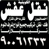 نقل عفش الكويتية 90061233 فك نقل تركيب الاثاث