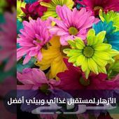طيور تلون الزهور