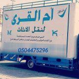 نقل عفش بالرياض وخارج الرياض مع الضمان500ريال