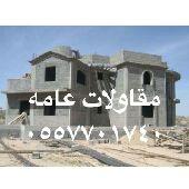 مقاول عام بناء ملاحق علوي مجالس ارضي سيب