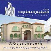 بيع وشراء اراضي منح شرق الرياض