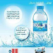 توصيل مياه مكه جدة الرياض