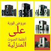 نظام صوت منزلي صوت قوي باسعار خرافية الحق