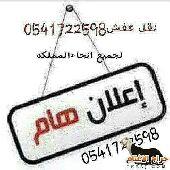 شركه نقل عفش المدينه المنوره..