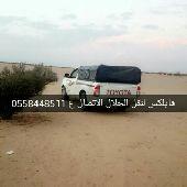 نقل حلال من الطايف عفيف الدوادمي إلى الرياض