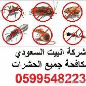 نقل عفش ومكافحه حشرات بالرياض وتنظيف مكيفات