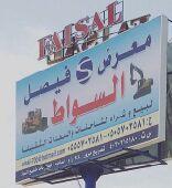 حراج معرض فيصل للمعدات الثقيله الخميس