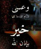 السلام عليكم ورحمة الله وبركة  انا في المدينه