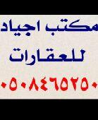 منح شرق الرياض ط رماح و ط الدمام