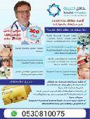بطاقة خصم طبي في جميع أنحاء المملكة