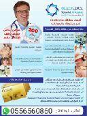 بطاقة تكافل العربية (بطاقة خصم طبي)