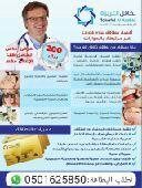تكافل العربيه للرعايه الصحيه