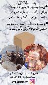 خرفان نعيمي مع خدمات التوصيل و الذبح