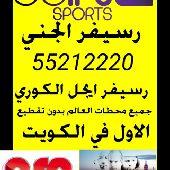 رسيفر واي فاي الكويت 55212220