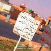 ارض للبيع في عشيره مساحتها 7200 م