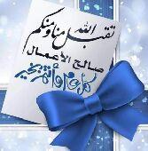 كل عام وانتم بخير ...اضحى مبارك