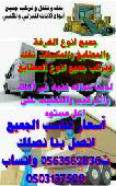 نقل عفش فك مع التركيب داخل وخارج الرياض