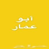 مجموعه ابو عمار لتوصيات اعلانات سيارات مربحه