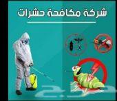 شركة مكافحة حشرات تنظيف غسيل عازل خزانات اسطح